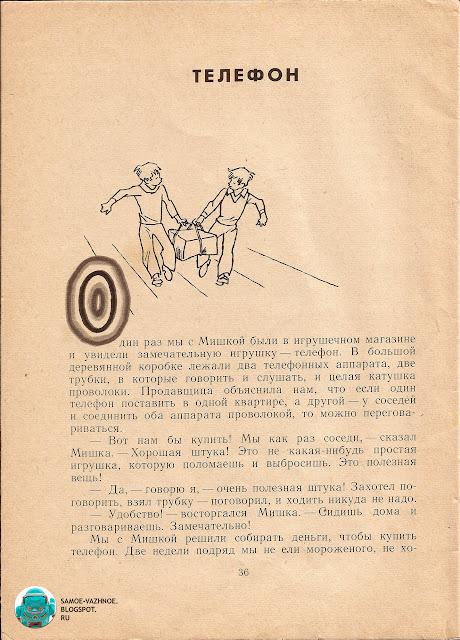 Носов Федина задача художник Вальк 1979 книга СССР. Николай Носов книги.