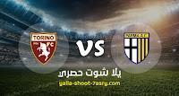 موعد مباراة بارما وتورينو اليوم الاثنين بتاريخ 30-09-2019 في الدوري الايطالي