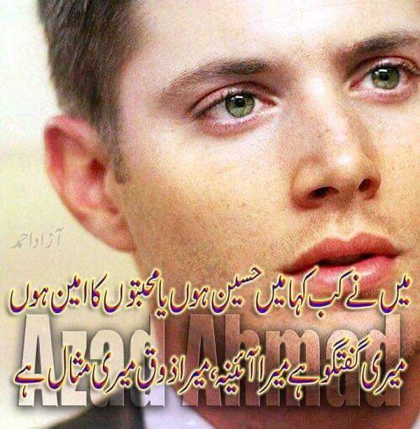 Lovely Poetry in Urdu