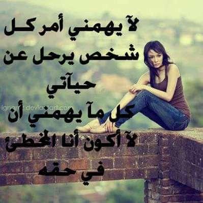 لا يهمني امر كل شخص يرحل عن حياتي كل ما يهمني ان لا اكون انا المخطئ في حقه