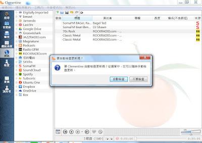 可收聽網路電台的橘子音樂播放器,Clementine Music Player V1.2.3 繁體中文綠色免安裝版!