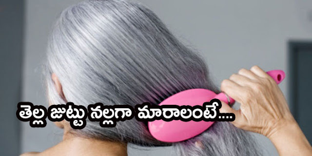 white hair to black hair tips in telugulifestyle