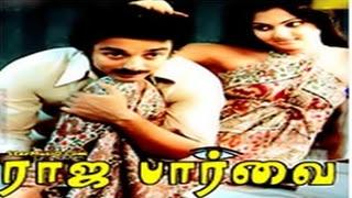 Raja Paarvai (1981) Tamil Movie