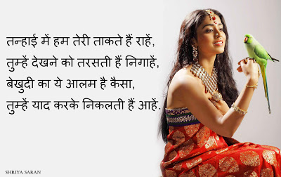 tanhai shayari images wallpapers hindi