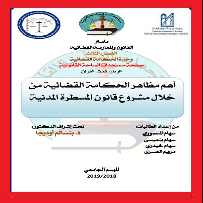 عرض PDF : أهم مظاهر الحكامة القضائية من خلال مشروع قانون المسطرة المدنية