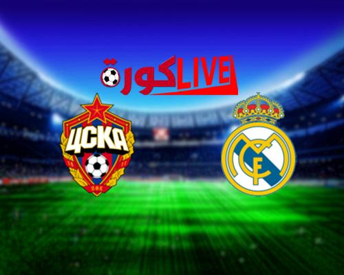 مباراة ريال مدريد وسسكا موسكو بتاريخ 12-12-2018 دوري أبطال أوروبا