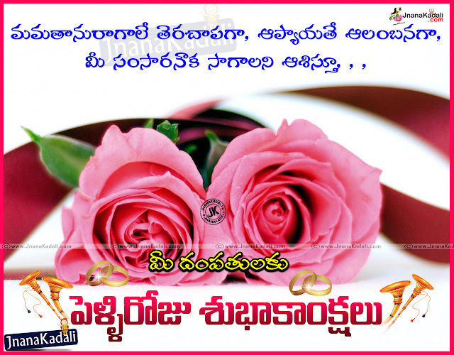 Marriage day Quotes in Telugu Langyage, Telugu Marriage Best Greetings, Telugu Love Marriage Quotes, Telugu Marriage Quotes, Telugu Marriage Wallpapers, Telugu Pelli Kavithalu,Telugu Marriage Day Kavithalu, Telugu Pelli Kavithalu, Indian Mariage day Quotes in Telugu, Telugu Marriage day Greetings, Best Telugu Marriage Quotes