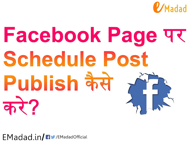 Facebook Page पर Schedule Post Publish कैसे करे?