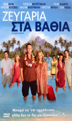 Couples Retreat - Ζευγάρια στα Βαθιά (2009) ταινιες online seires oipeirates greek subs