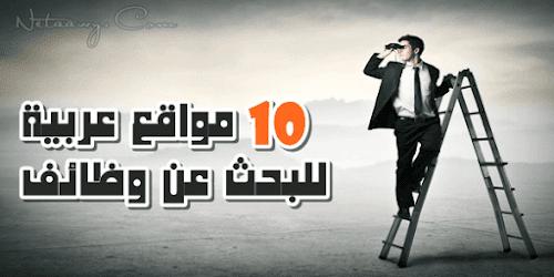 أفضل 10 مواقع توظيف للبحث عن وظائف شاغرة