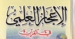 محاضرة رائعة بعنوان الإعجاز العلمي في القرآن الكريم يقدمها المهندس والدكتور منصور الكيالي