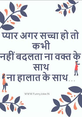 Sache Pyar Ki Nishani Hindi Shayari