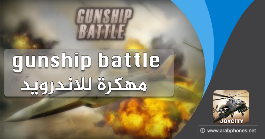 gunship battle apk مهكرة