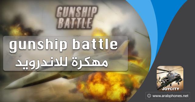 تحميل لعبة Gunship Battle مهكرة للاندرويد APK+OBB