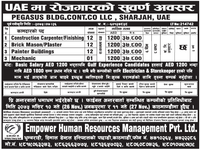 Jobs in UAE for Nepali, Salary Rs 37,800