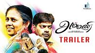 Watch Ammani 2016 Tamil Movie Trailer Youtube HD Watch Online Free Download