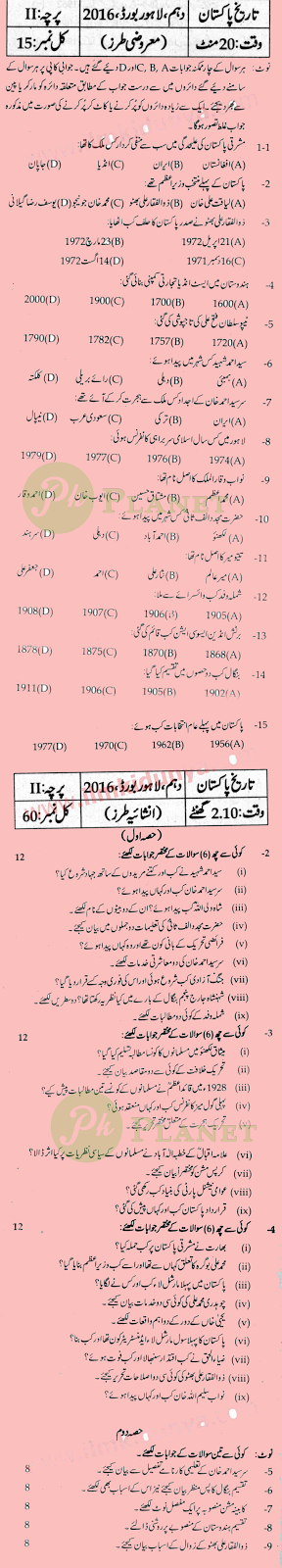 Past Papers 10th Class Lahore Board History of Islam 2016