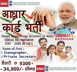 UIDAI (Aadhar Card) Recruitment 2018 Apply Online @ uidai.gov.in