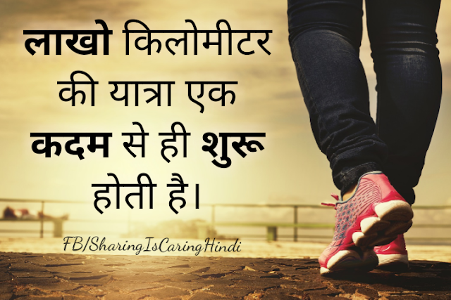 Sandeep Maheshwari Hindi Motivational Quotes, Inspirational,