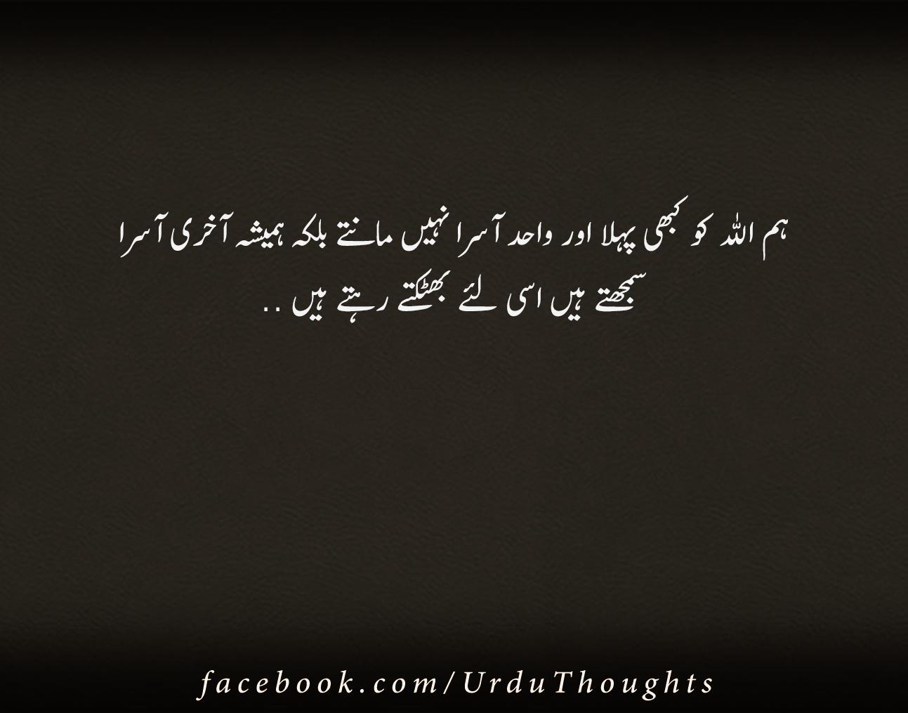 Ashfaq Ahmed Tafreeh Mela Pakistani Urdu Forum urdu ...