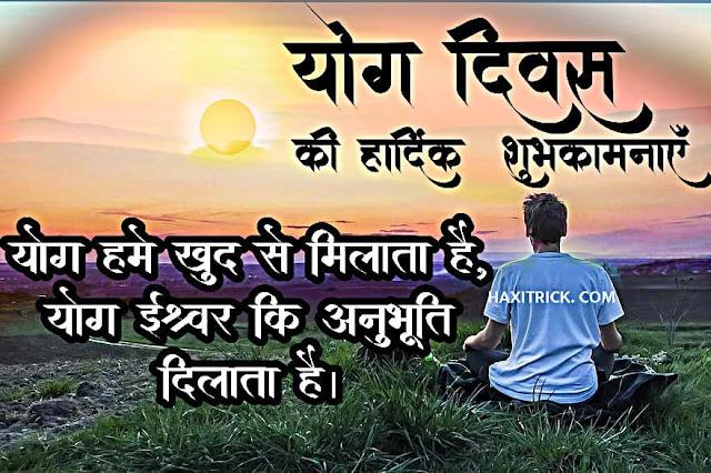 Yoga Diwas Ki Hardik Shubhkamnaye 2020 Shayari Photo