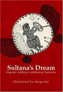 সুলতানার স্বপ্ন - বেগম রোকেয়া সাখাওয়াত হোসেন Sultana's Dream by Begum Rokeya
