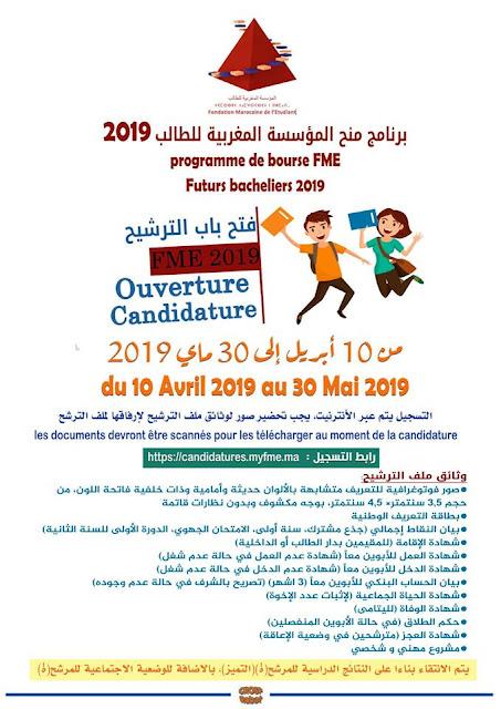 برنامج منح المؤسسة المغربية للطالب 2019