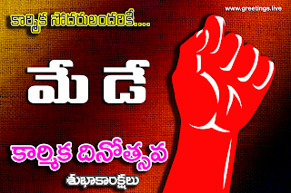 Karmika Dinotsavam Subhakankshalu 2019 Telugu States.