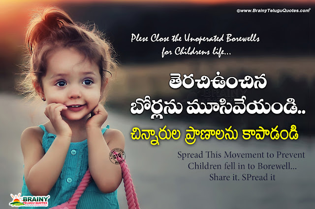 telugu quotes, best movement about saving children life, Sharing best thoughts in Telugu
