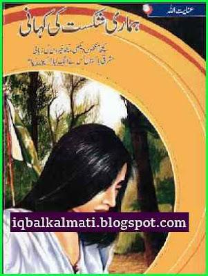 Hamari Shikast Ki Kahani By Inayatullah