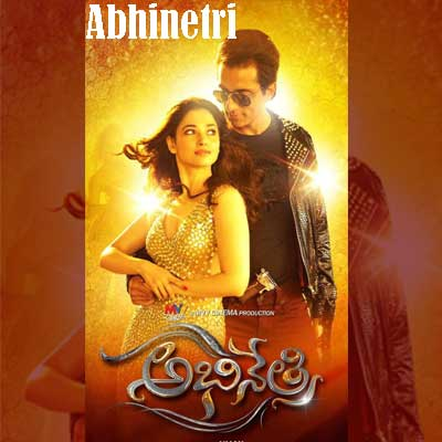Chal Maar Song Lyrics From Abhinetri