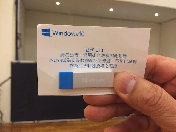 Windows 10隨身碟