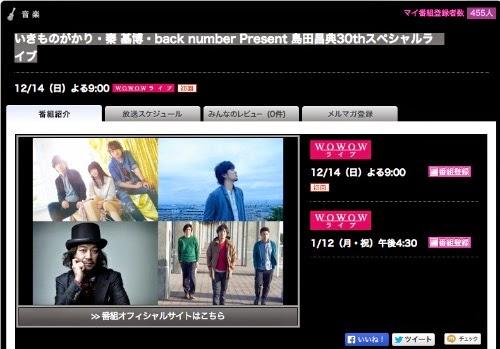 いきものがかり・秦 基博・back number Present 島田昌典30thスペシャルライブ