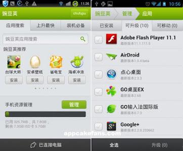 برنامج صيني