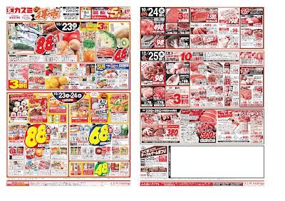 【PR】フードスクエア/越谷ツインシティ店のチラシ10月23日号