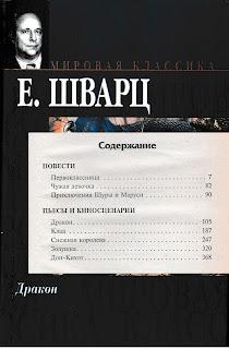 """Евгений Шварц """"Первоклассница"""", """"Чужая девочка"""" и """"Приключения Шуры и Маруси"""""""