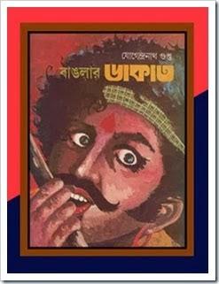 Banglar Dakat Dakater Galpo Bengali PDF e-Book