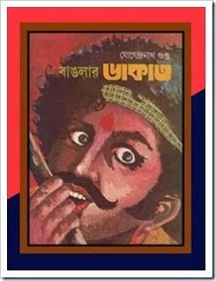 Banglar Dakat Bengali PDF