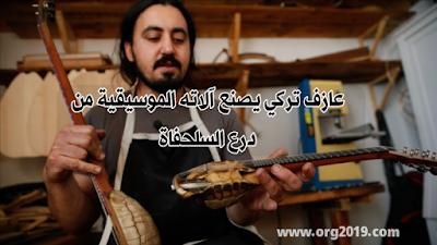 عازف تركي يصنع آلاته الموسيقية من درع السلحفاة