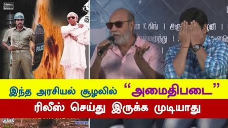 "Sathyaraj Controversial Speech about ""Amaidhi Padai"" | TN Political | Sathya Movie Press Meet"