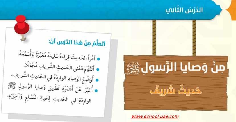 حل درس من وصايا الرسول تربية اسلامية الصف السادس فصل اول 2020- موقع مدرسة الامارات