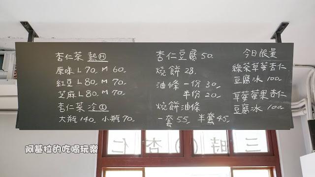 17349626 1257875907598985 1551498488031278643 o - 中式料理|三時福利社 (審計新村)
