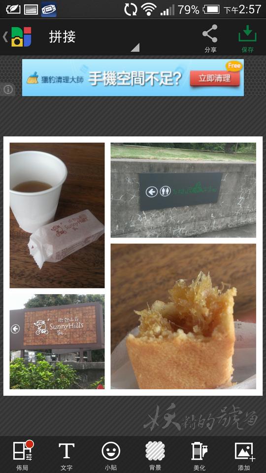 2014 06 30+06.57.25+(%E8%A4%87%E8%A3%BD) - [Android] Photo Grid -  最好用的相片組合App!