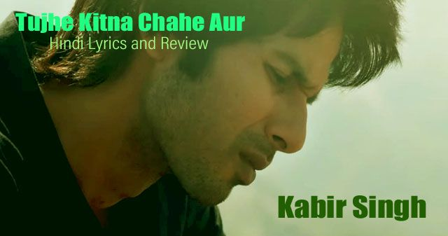 tujhe-kitna-chahe-aur-ham-lyrics-in-hindi