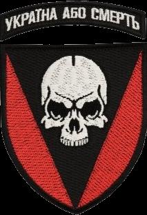 нарукавна емблема (патч) 72-ї окремої механізованої бригади імені Чорних Запорожців