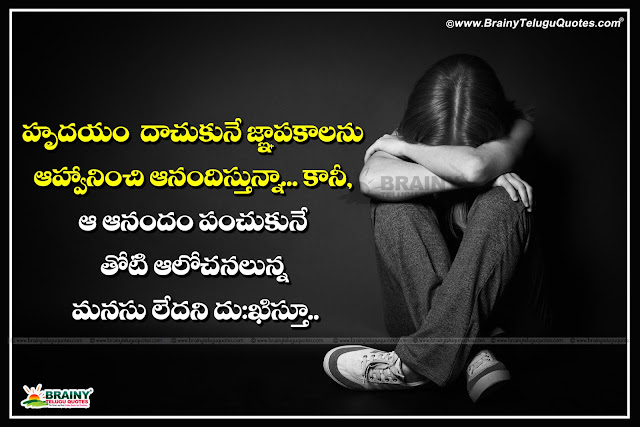 Here is a Telugu Language Sad Tears Quotes and thoughts in Telugu Font Online, Best Telugu Language Inspiring Sad Girl Images, Telugu Sad Life Quotations images, Love Failure Telugu Quotes Images, Love Failure Messages in Telugu Language,Love Quotes Best Telugu Love Failure Quotes Feeling alone Quotes with Beautiful wallpapers images Famous Telugu