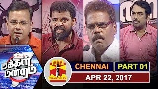 Makkal Mandram 22-04-2017 What kind of alternative is needed in Tamil Nadu politics?