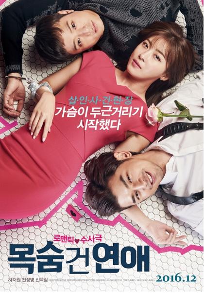 Sinopsis Film Korea Terbaru : Life Risking Romance (2016)