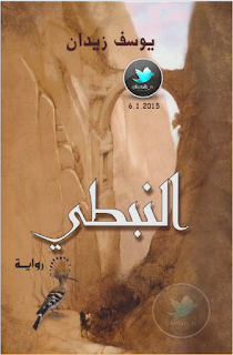 حمل رواية النبطي - يوسف زيدان