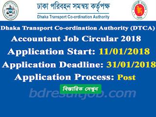 DITMP Dhaka Integrated Traffic Management Project job circular 2018
